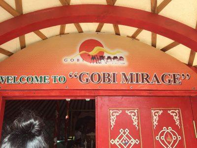 Говь мираж жуулчны бааз / Gobi mirage tourist camp