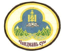 Ховд аймгийн Чандмань сумын ЗДТГ