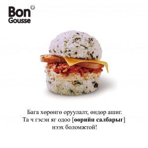 Bongousse будааны бургер