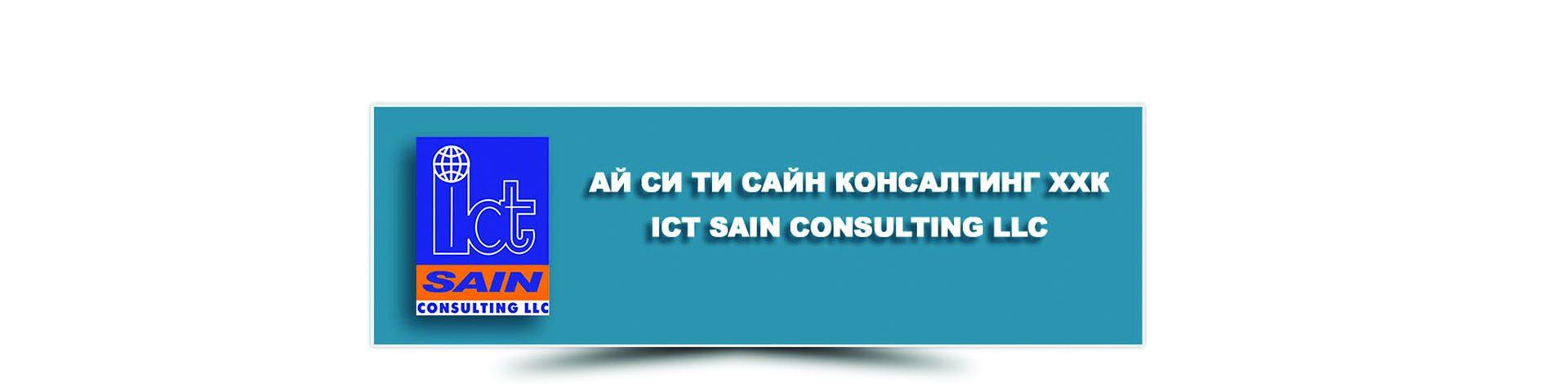 Ай Си Ти Сайн консалтинг ХХК / ICT-Sain Consulting LLC