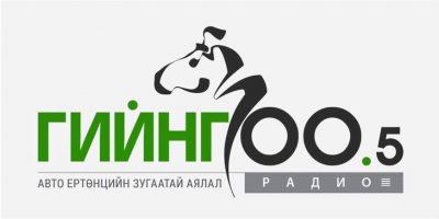 Гийнгоо радио 100.5 / Giingoo radio 100.5