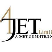 A-Жэт лимитед ХХК / A-Jet limited LLC