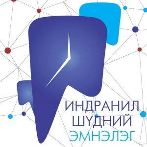 Индранил шүдний эмнэлэг / Indranil dentist