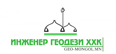 Инженер геодези ХХК / Engineering geodesy LLC