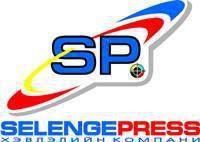 Сэлэнгэ пресс ХХК / Selenge press LLC