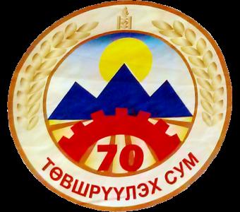 Архангай аймгийн Төвшрүүлэх сумын ЗДТГ