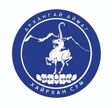 Архангай аймгийн Хайрхан сумын ЗДТГ