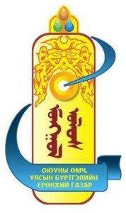 Орхон аймгийн Улсын бүртгэлийн хэлтэс