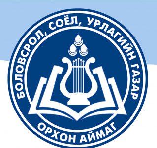 Орхон аймгийн Боловсрол, соёл урлагийн газар