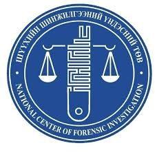 Баян-Өлгий аймгийн Шүүхийн шинжилгээний алба