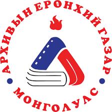 Баян-Өлгий аймгийн Улсын архивын алба
