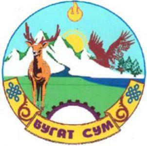 Баян-Өлгий аймгийн Бугат сумын ЗДТГ