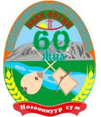 Баян-Өлгий аймгийн Ногооннуур сумын сургууль