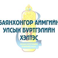 Баянхонгор аймгийн Улсын бүртгэлийн хэлтэс