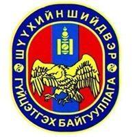 Баянхонгор аймгийн Шүүхийн шийдвэр гүйцэтгэх газар
