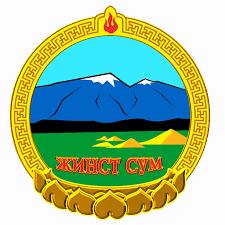 Баянхонгор аймгийн Жинст сумын ЗДТГ