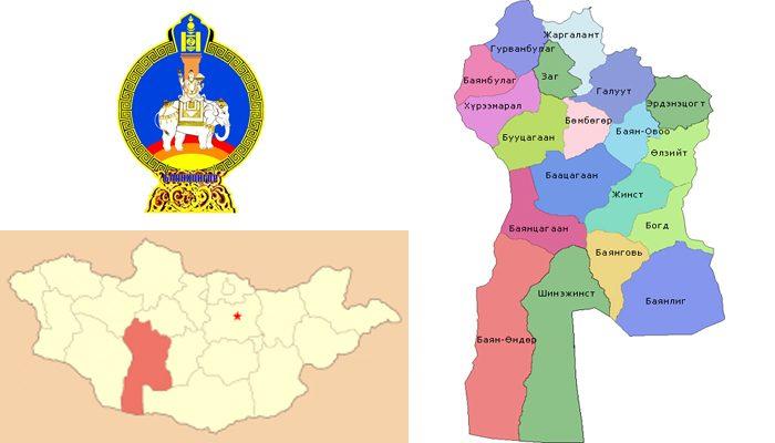 Баянхонгор аймгийн Заг сумын Сургууль