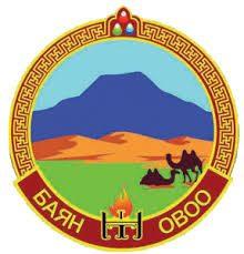 Өмнөговь аймгийн Баян-Овоо сумын ЗДТГ