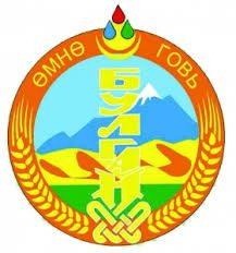 Өмнөговь аймгийн Булган сумын ЗДТГ