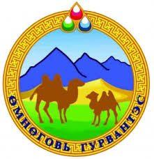 Өмнөговь аймгийн Гурвантэс сумын ЗДТГ
