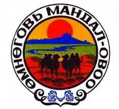 Өмнөговь аймгийн Мандал-Овоо сумын ЗДТГ