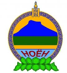 Өмнөговь аймгийн Ноён сумын ЗДТГ