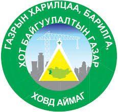 Ховд аймгийн Газрын харилцаа, барилга, хот байгуулалтын газар