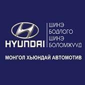 Монгол Хьюндай Автомотив ХХК / Mongol Hyundai Automotive LLC