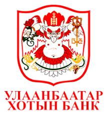 Улаанбаатар Хотын Банк / Ulaanbaatar City Bank