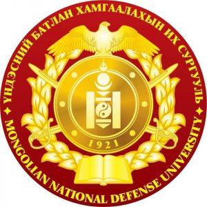 Үндэсний Батлан Хамгаалахын Их Сургууль / Mongolian National Defence University