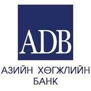 Азийн Хөгжлийн Банкны Монгол дахь суурин төлөөлөгчийн газар