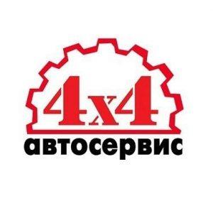 4x4 авто сервис / 4x4 auto service