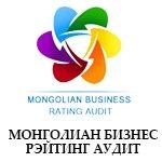 Монголиан бизнес рейтинг аудит ХХК / Mongolian business rating audit LLC