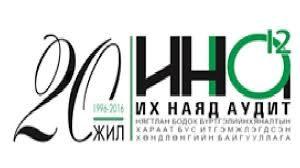 Их наяд аудит ХХК / Ikh nayad audit LLC