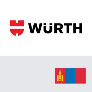 Вюрт Монгол ХХК / Wuerth mongolia LLC