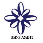 Энур Аудит ХХК / Enur Audit LLC
