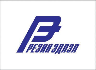 Резин Эдлэл ХХК / Rezin Edlel LLC