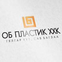 ОБ Пластик ХХК / OB Plastic LLC