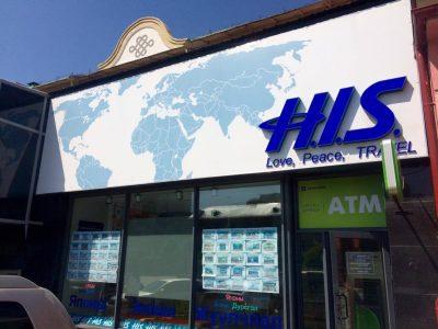 ХИС Монгол ХХК / H.I.S Mongolia LLC